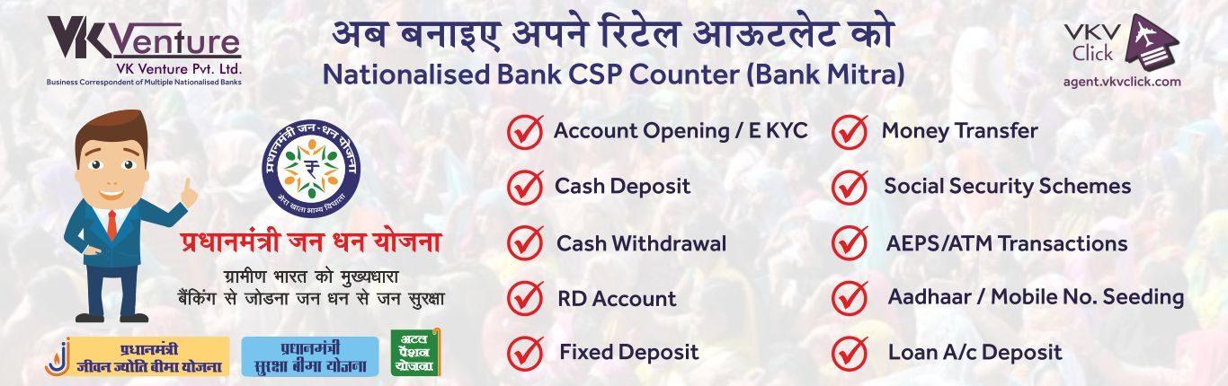CSP BANK MITRA – बनिए बैंक मित्र एवं
